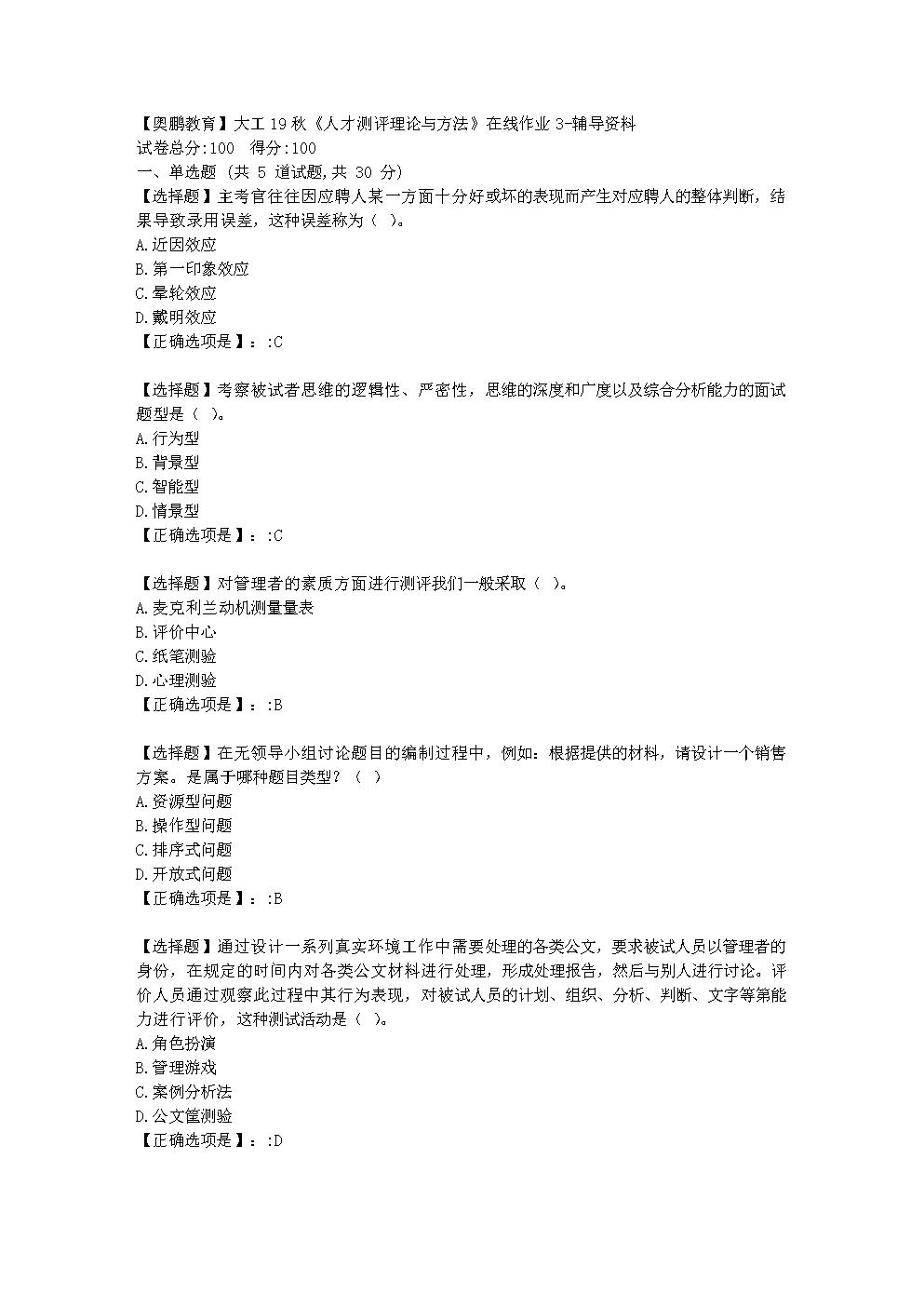 大连理工大学19秋《人才测评理论与方法》在线作业3学习资料.doc