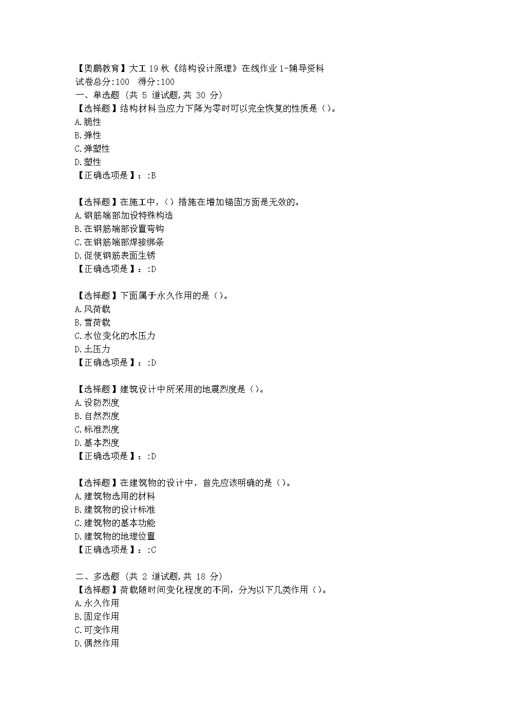 大连理工大学19秋《结构设计原理》在线作业1学习资料.doc