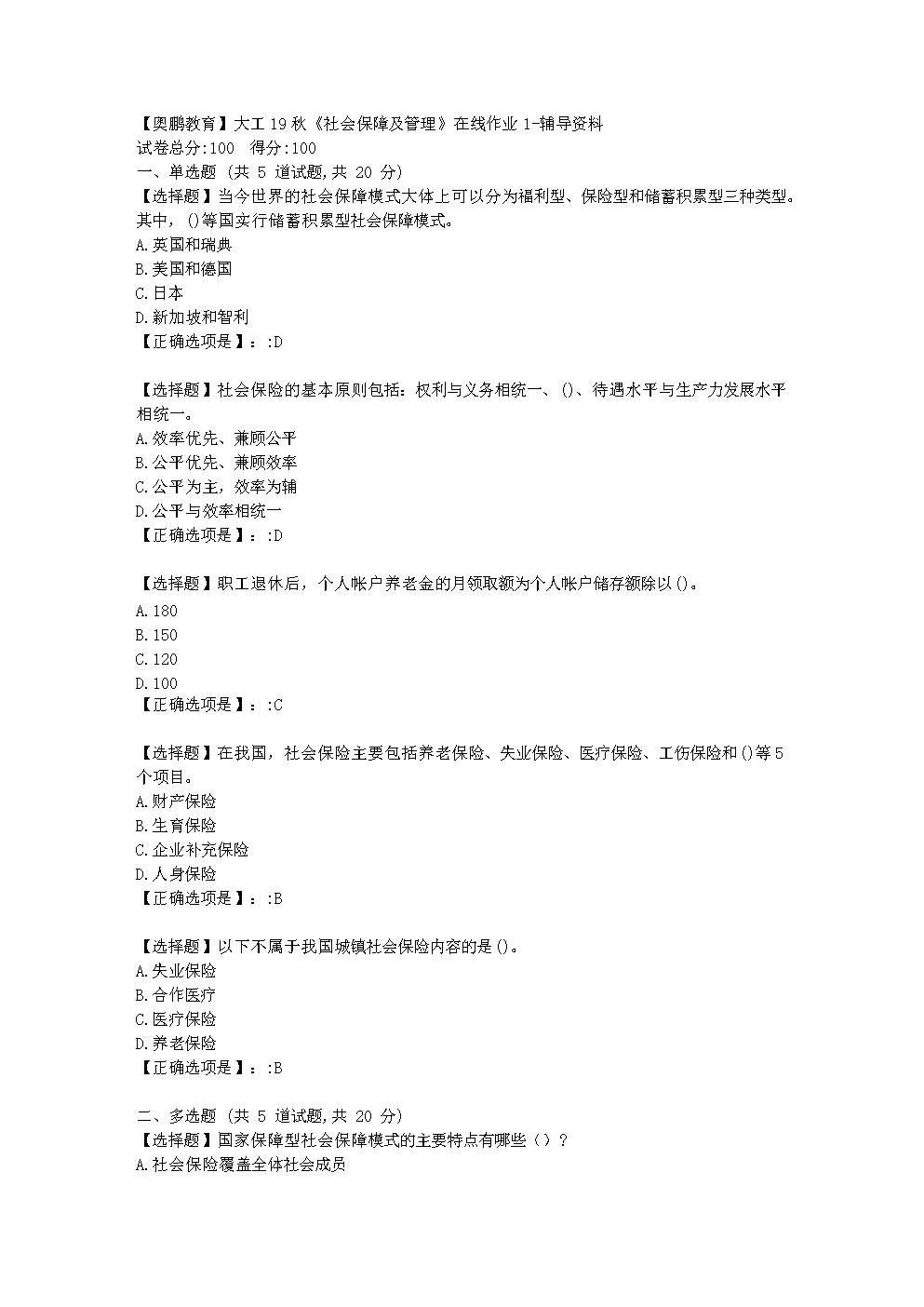 大连理工大学19秋《社会保障及管理》在线作业1学习资料.doc