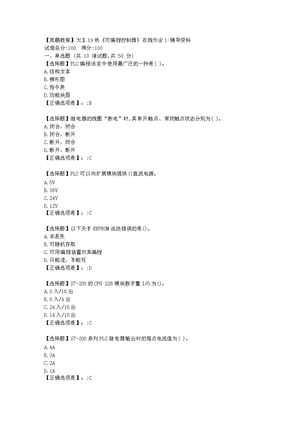 大连理工大学19秋《可编程控制器》在线作业1学习资料.doc