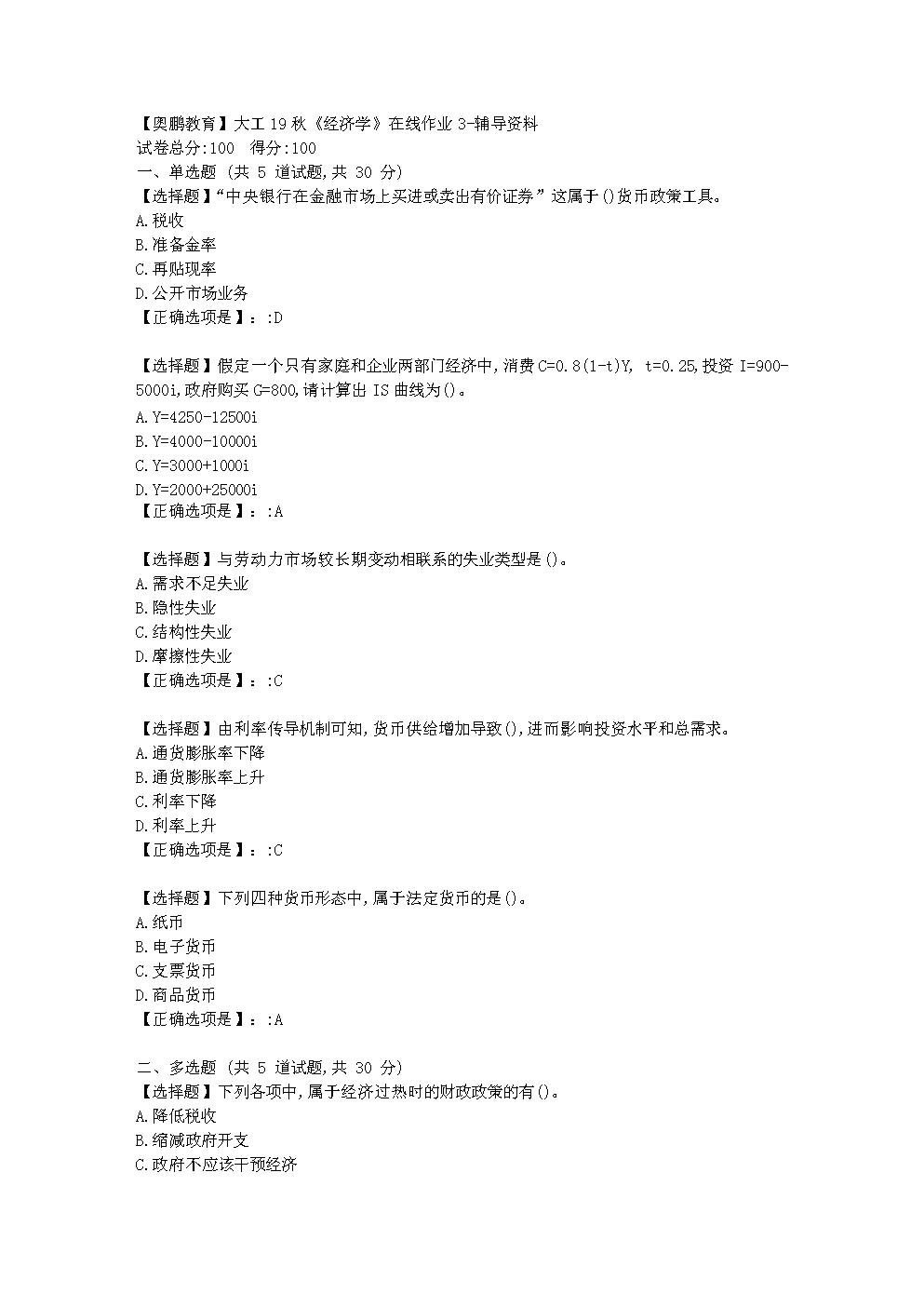 大连理工大学19秋《经济学》在线作业3学习资料.doc