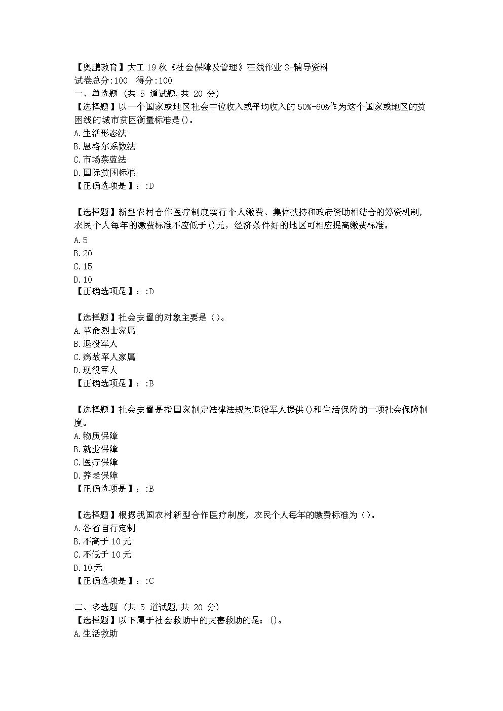 大连理工大学19秋《社会保障及管理》在线作业3学习资料.doc
