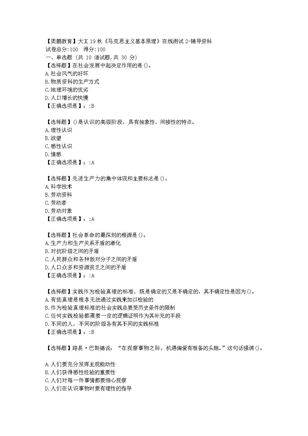 大连理工大学19秋《马克思主义基本原理》在线测试2学习资料.doc