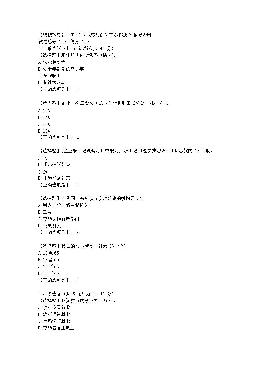 大连理工大学19秋《劳动法》在线作业3学习资料.doc