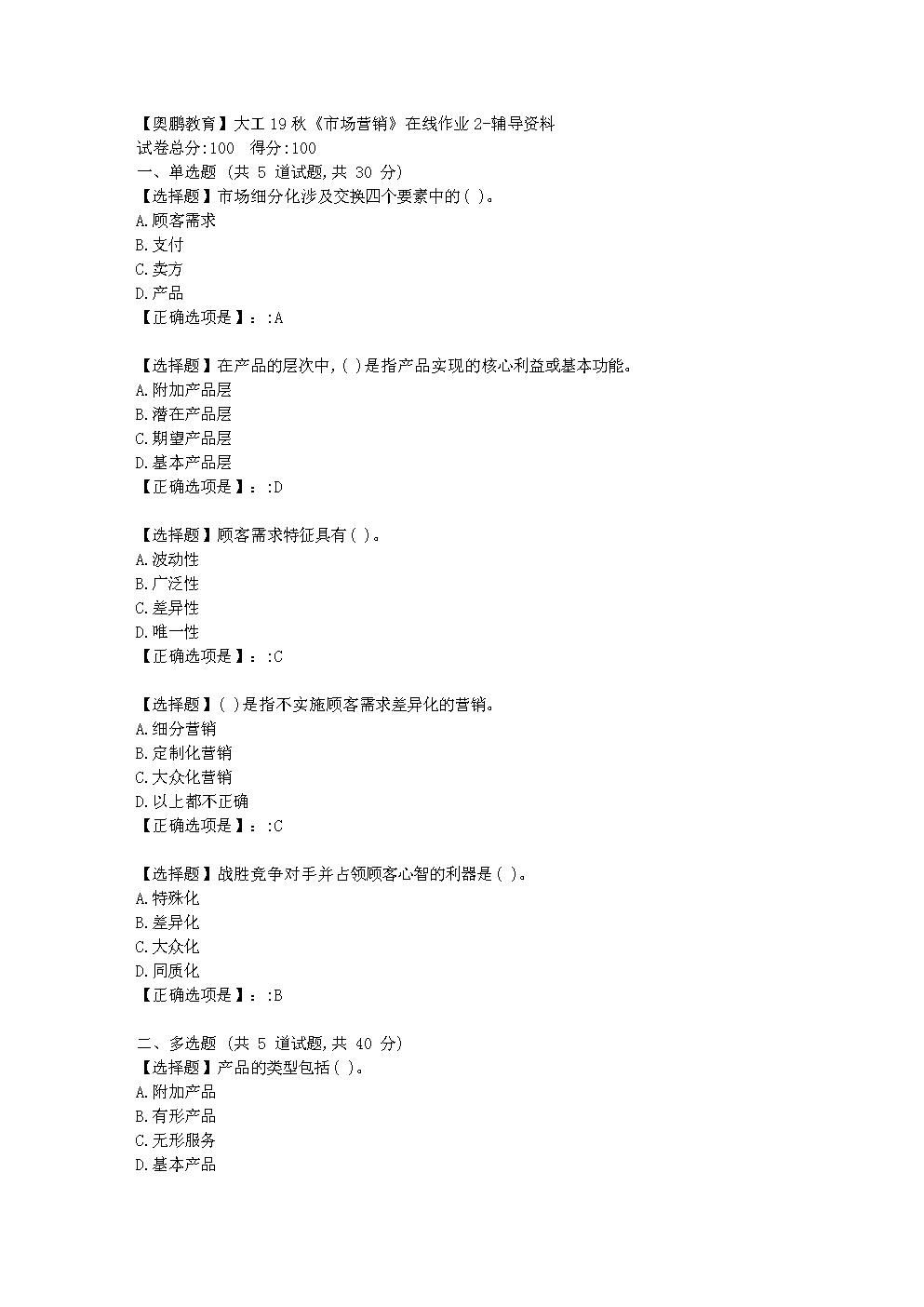 大连理工大学19秋《市场营销》在线作业2学习资料.doc