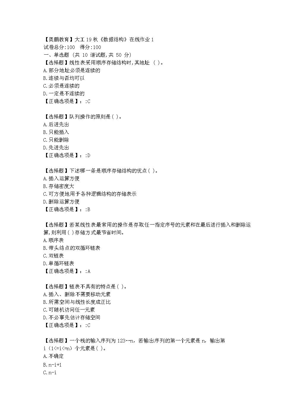 大连理工大学19秋《数据结构》在线作业1学习资料.doc