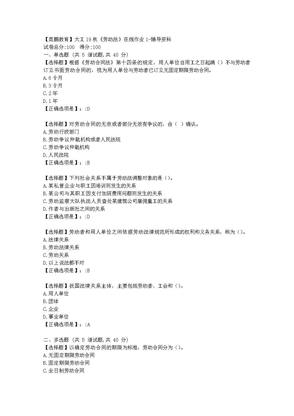 大连理工大学19秋《劳动法》在线作业1学习资料.doc