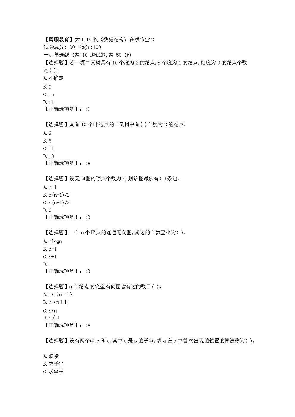 大连理工大学19秋《数据结构》在线作业2学习资料.doc