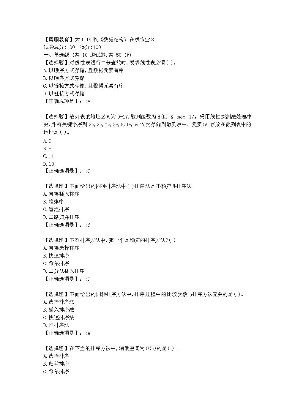 大连理工大学19秋《数据结构》在线作业3学习资料.doc
