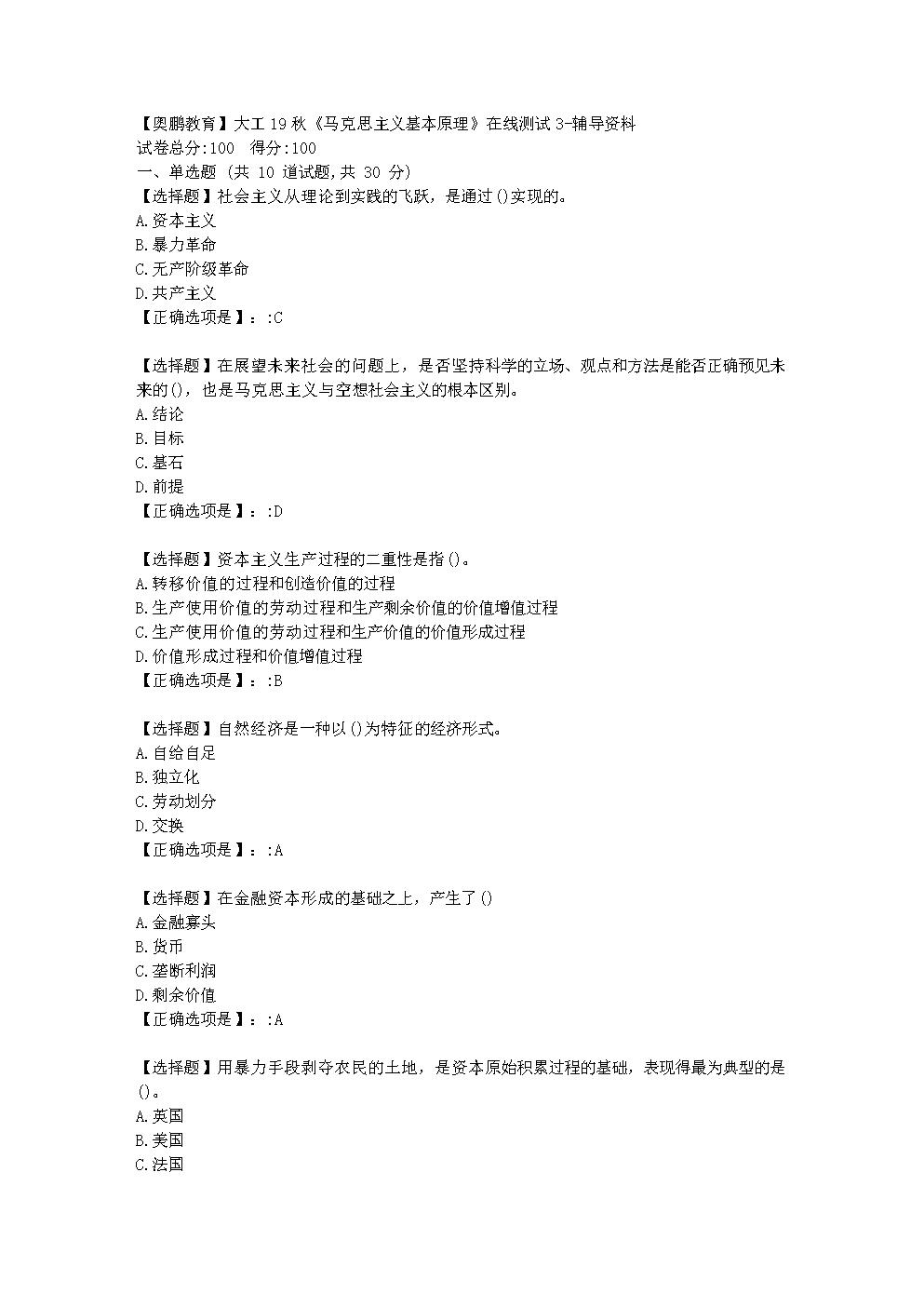 大连理工大学19秋《马克思主义基本原理》在线测试3学习资料.doc