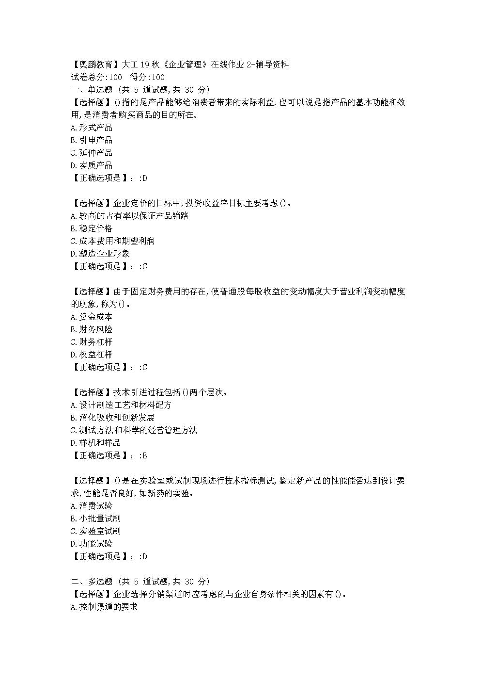 大连理工大学19秋《企业管理》在线作业2学习资料.doc