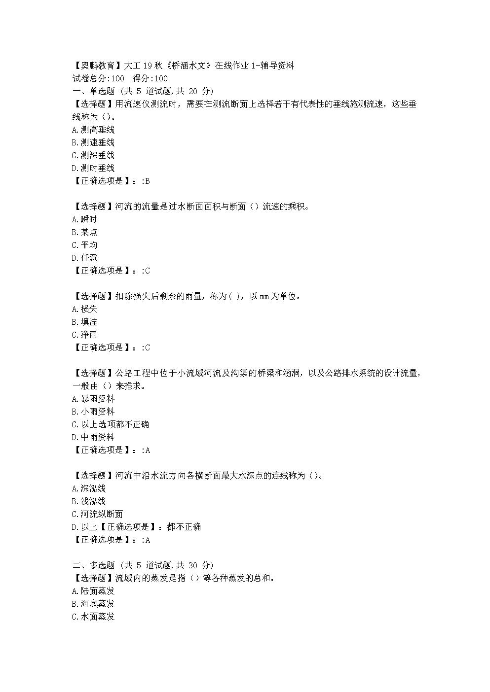 大连理工大学19秋《桥涵水文》在线作业1学习资料.doc