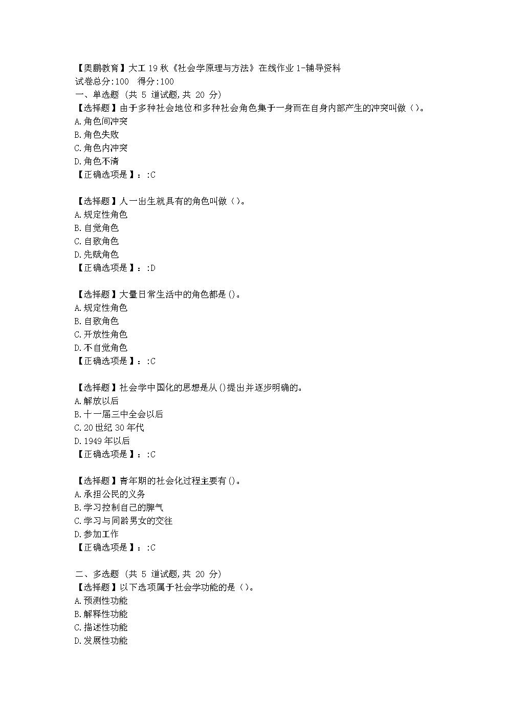 大连理工大学19秋《社会学原理与方法》在线作业1学习资料.doc