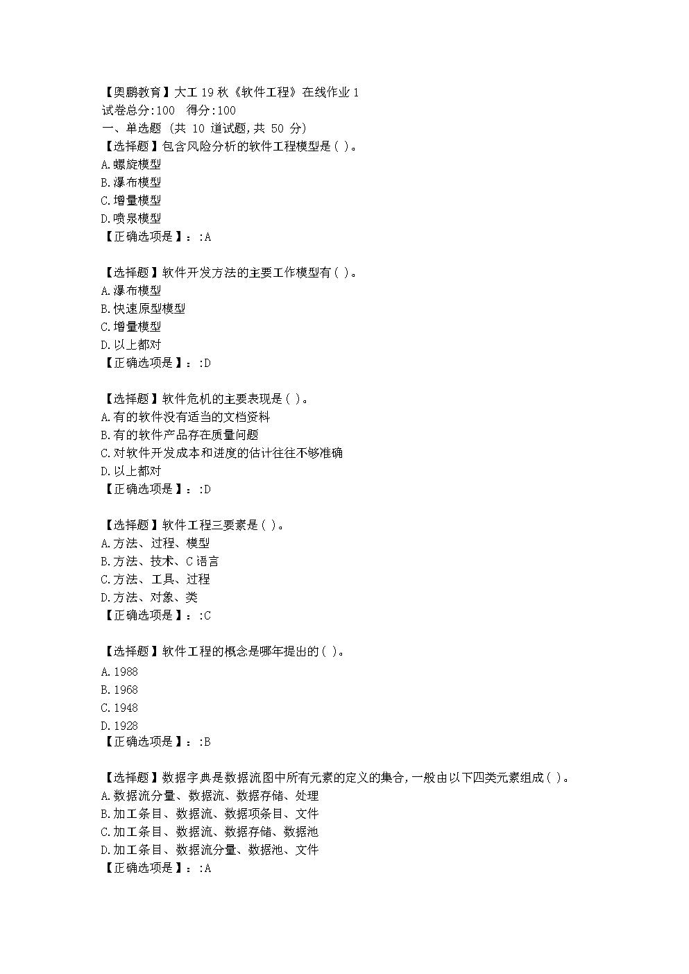 大连理工大学19秋《软件工程》在线作业1学习资料.doc