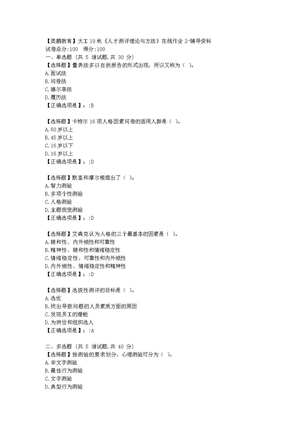 大连理工大学19秋《人才测评理论与方法》在线作业2学习资料.doc
