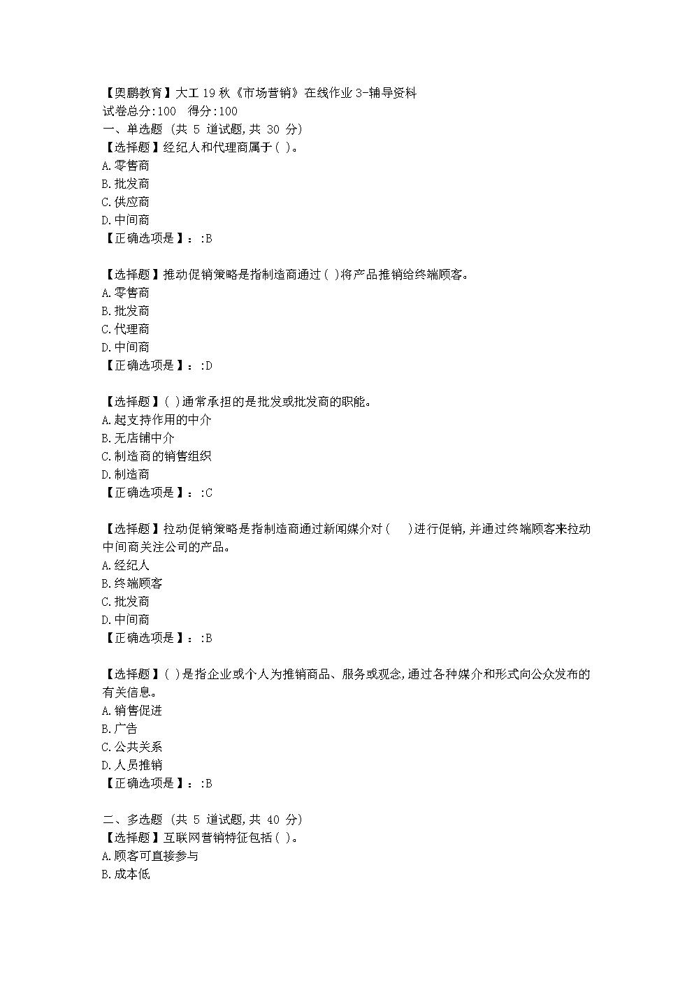 大连理工大学19秋《市场营销》在线作业3学习资料.doc