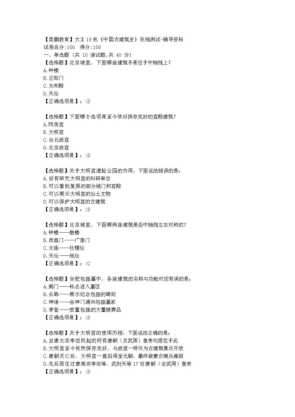大连理工大学19秋《中国古建筑史》在线测试学习资料.doc