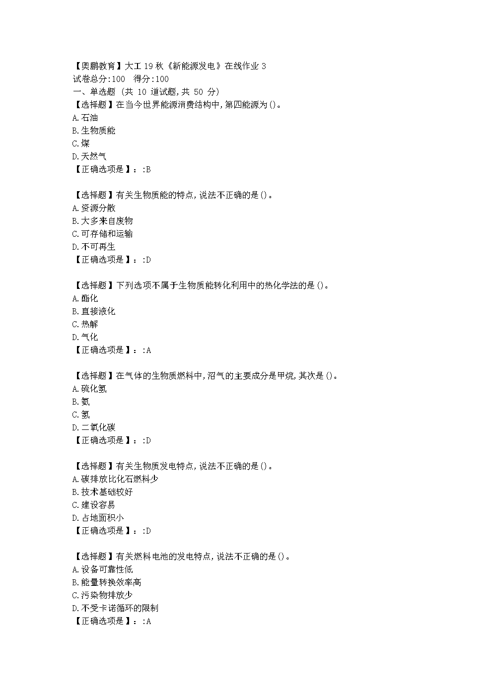 大连理工大学19秋《新能源发电》在线作业3学习资料.doc