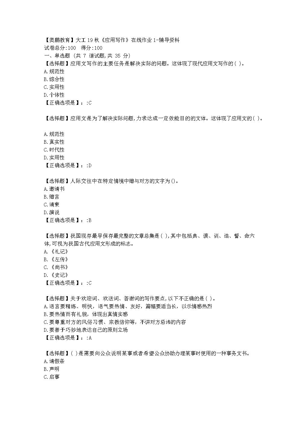 大连理工大学19秋《应用写作》在线作业1学习资料.doc
