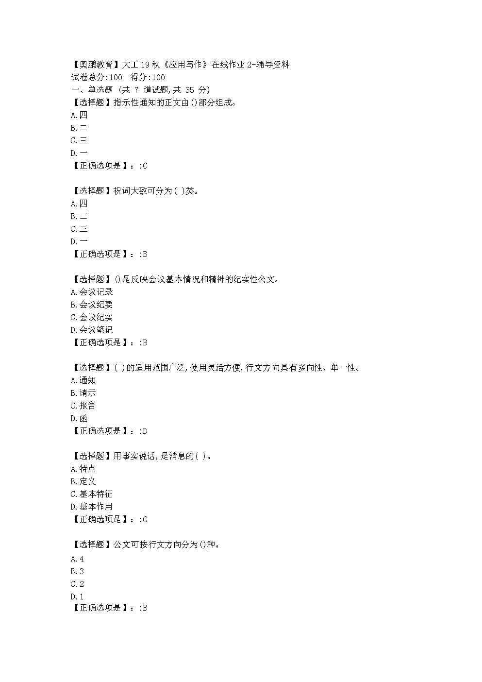 大连理工大学19秋《应用写作》在线作业2学习资料.doc