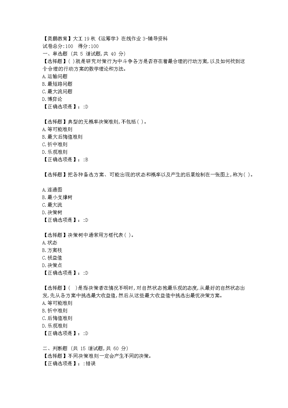 大连理工大学19秋《运筹学》在线作业3学习资料.doc