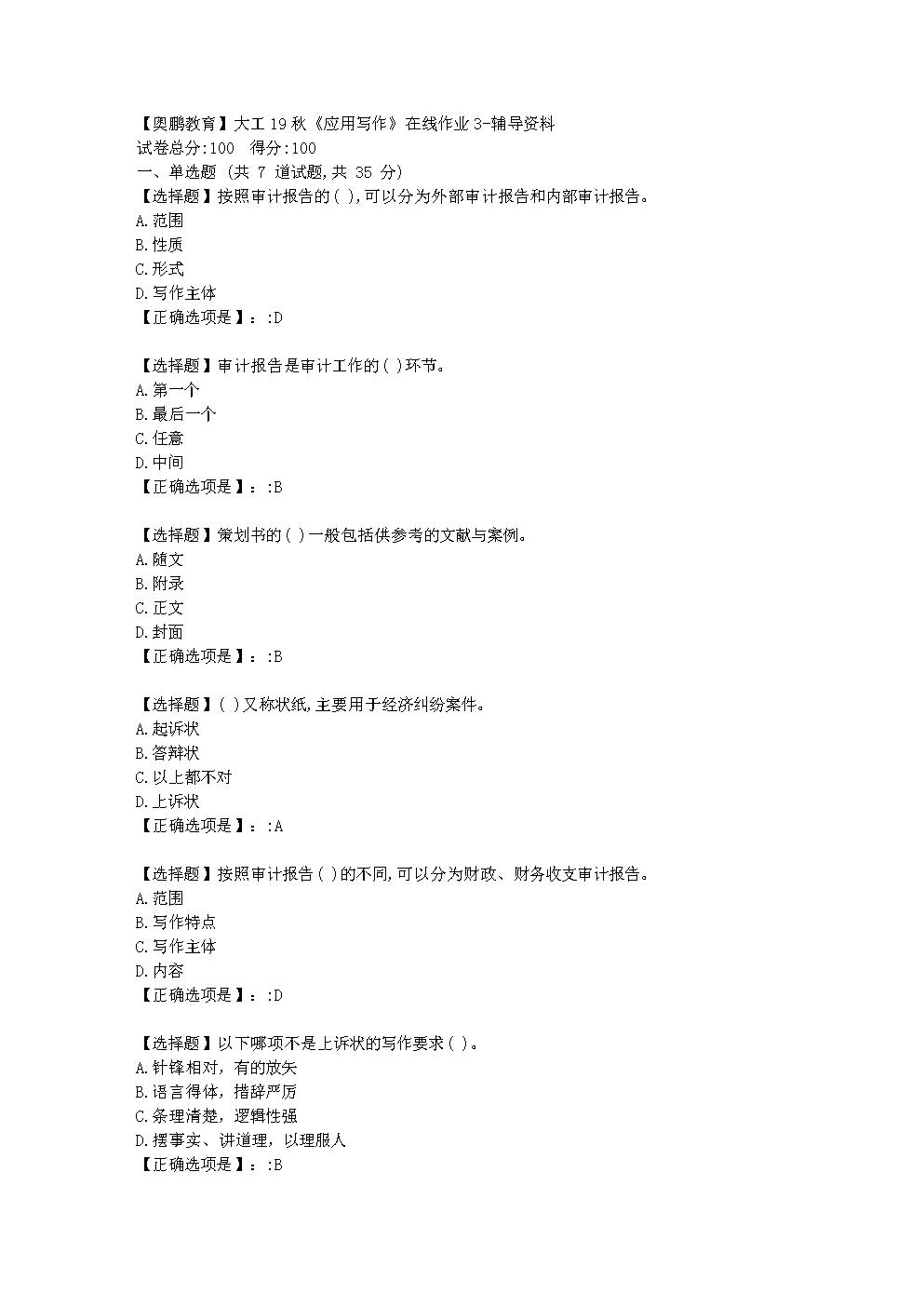 大连理工大学19秋《应用写作》在线作业3学习资料.doc