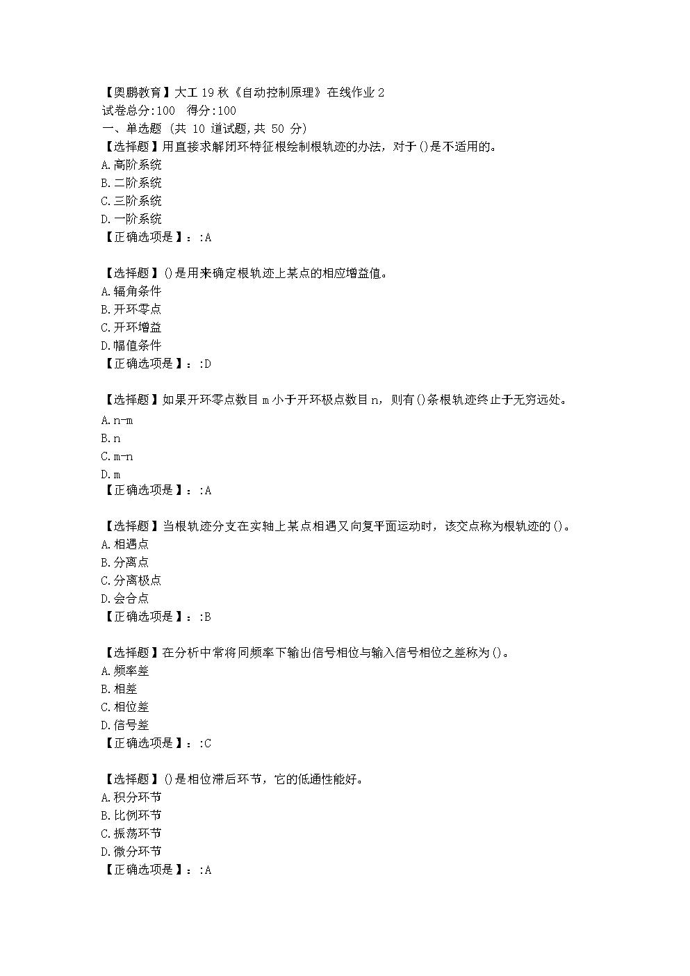 大连理工大学19秋《自动控制原理》在线作业2学习资料.doc