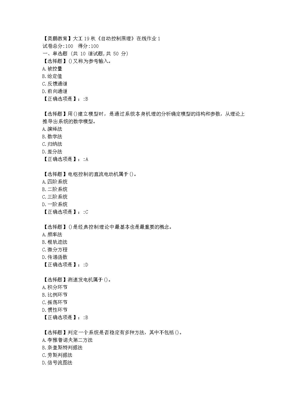 大连理工大学19秋《自动控制原理》在线作业1学习资料.doc
