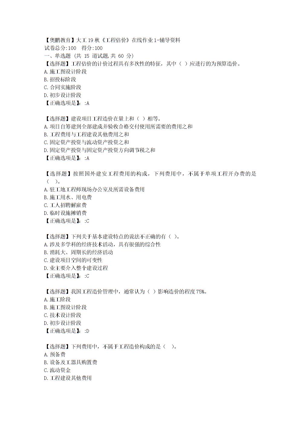大连理工大学19秋《工程估价》在线作业1学习资料.doc