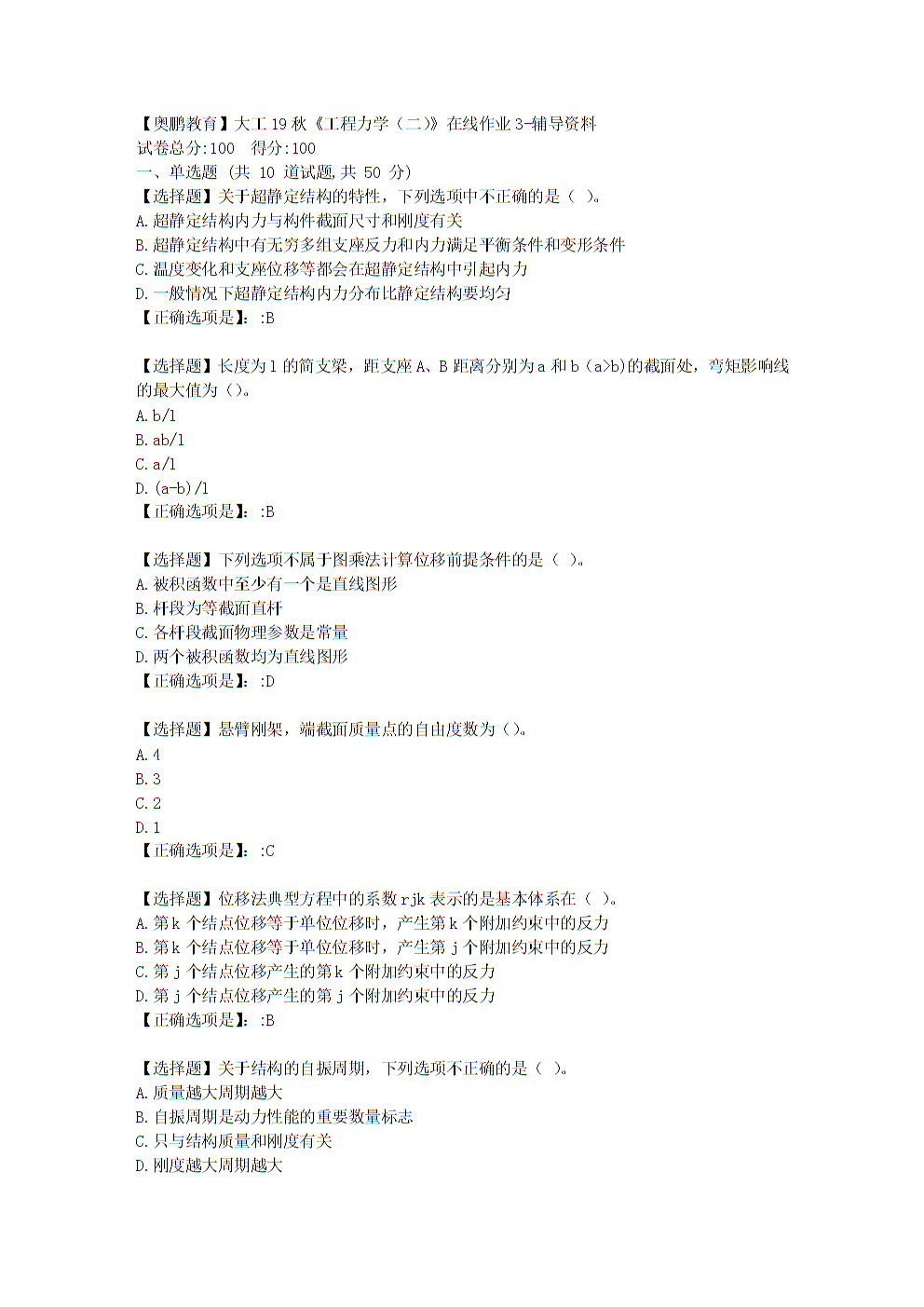 大连理工大学19秋《工程力学(二)》在线作业3学习资料.doc