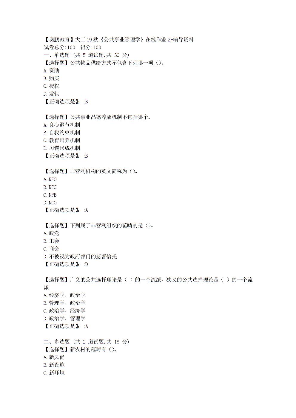 大连理工大学19秋《公共事业管理学》在线作业2学习资料.doc
