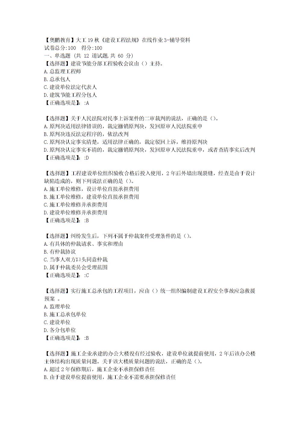 大连理工大学19秋《建设工程法规》在线作业3学习资料.doc