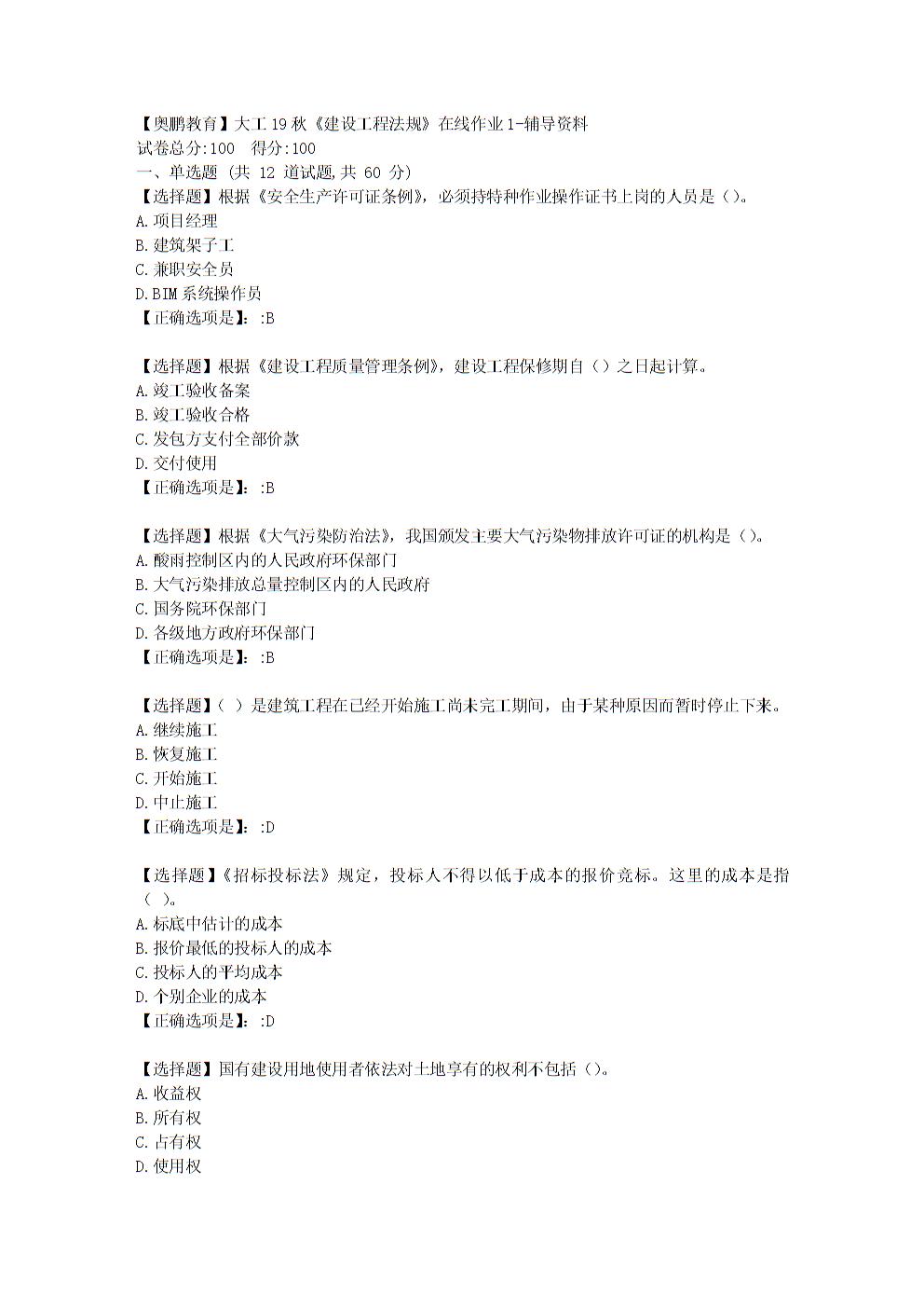 大连理工大学19秋《建设工程法规》在线作业1学习资料.doc