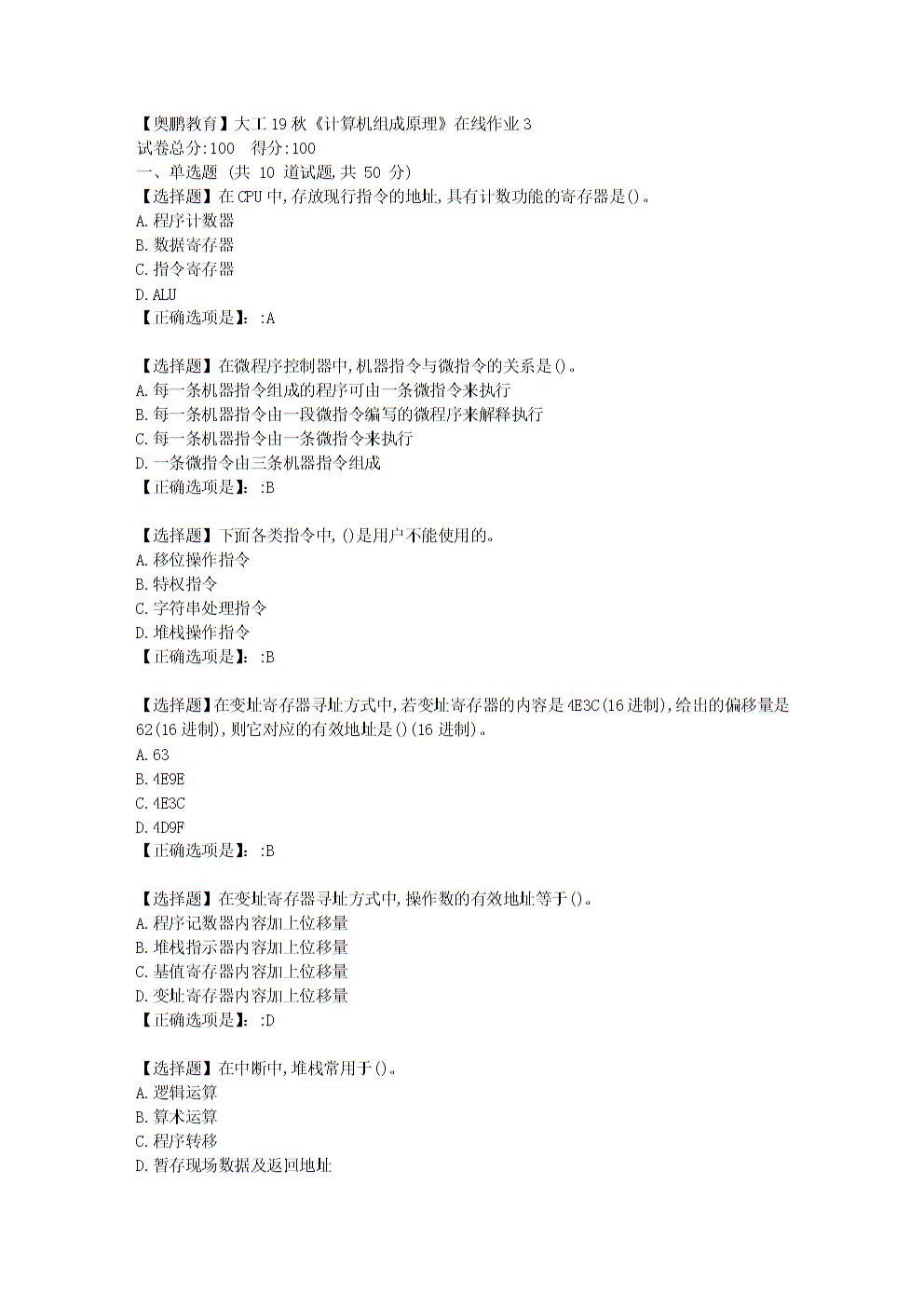 大连理工大学19秋《计算机组成原理》在线作业3学习资料.doc
