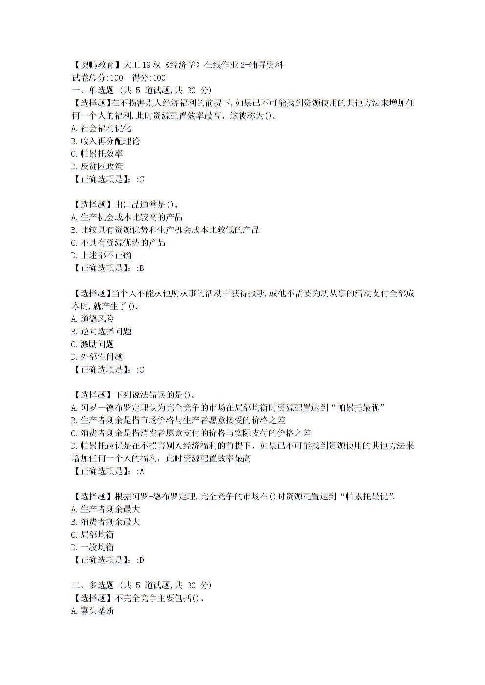 大连理工大学19秋《经济学》在线作业2学习资料.doc