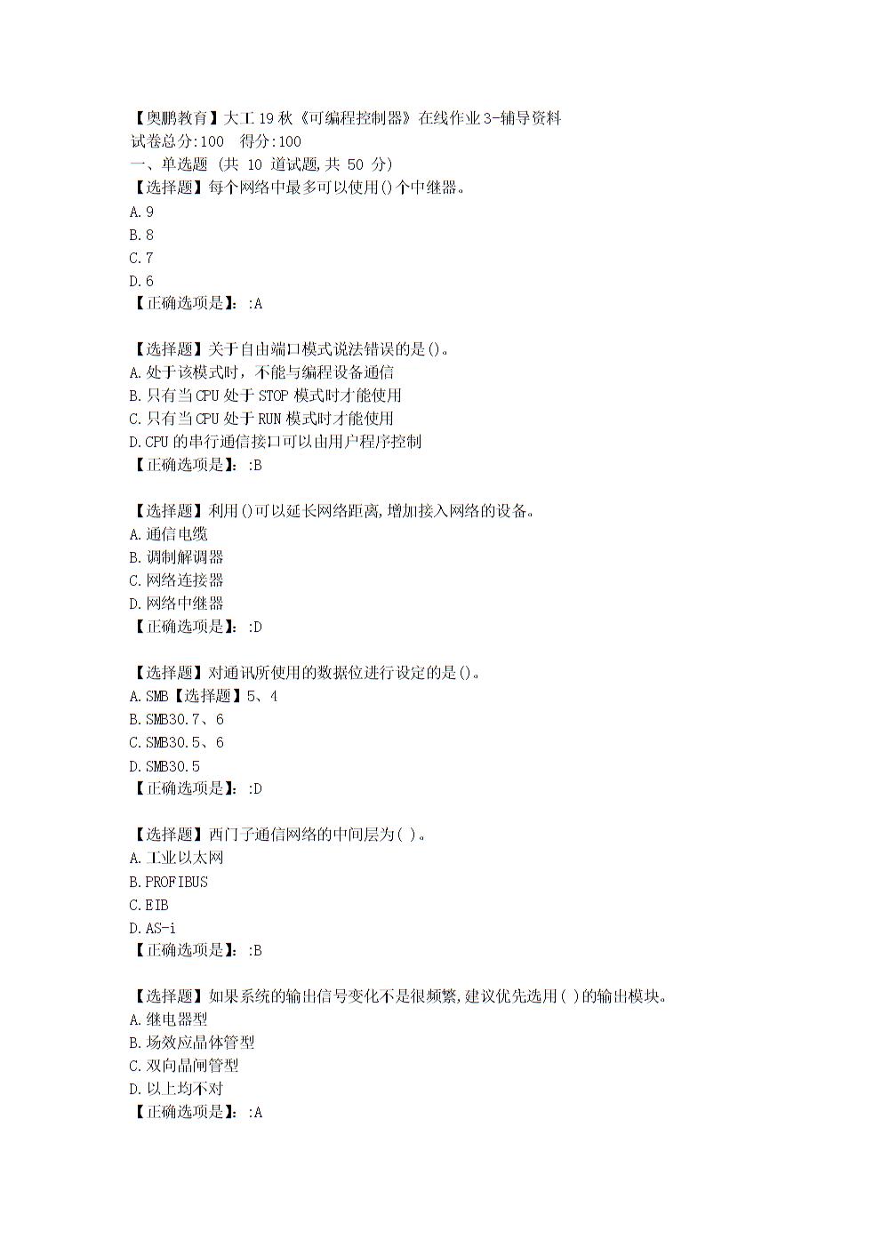 大连理工大学19秋《可编程控制器》在线作业3学习资料.doc