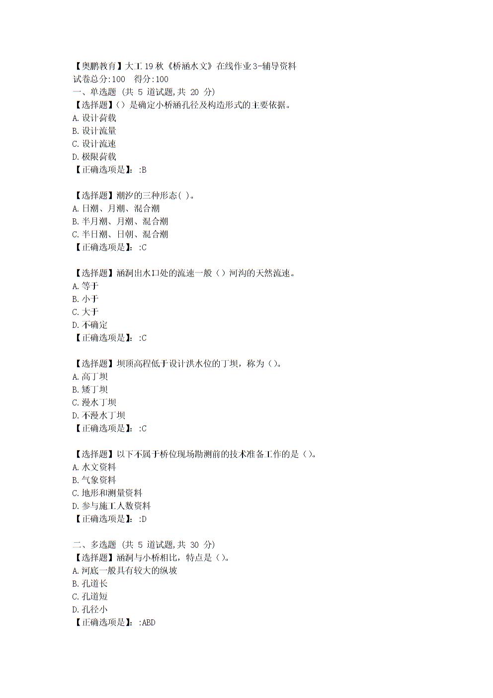 大连理工大学19秋《桥涵水文》在线作业3学习资料.doc