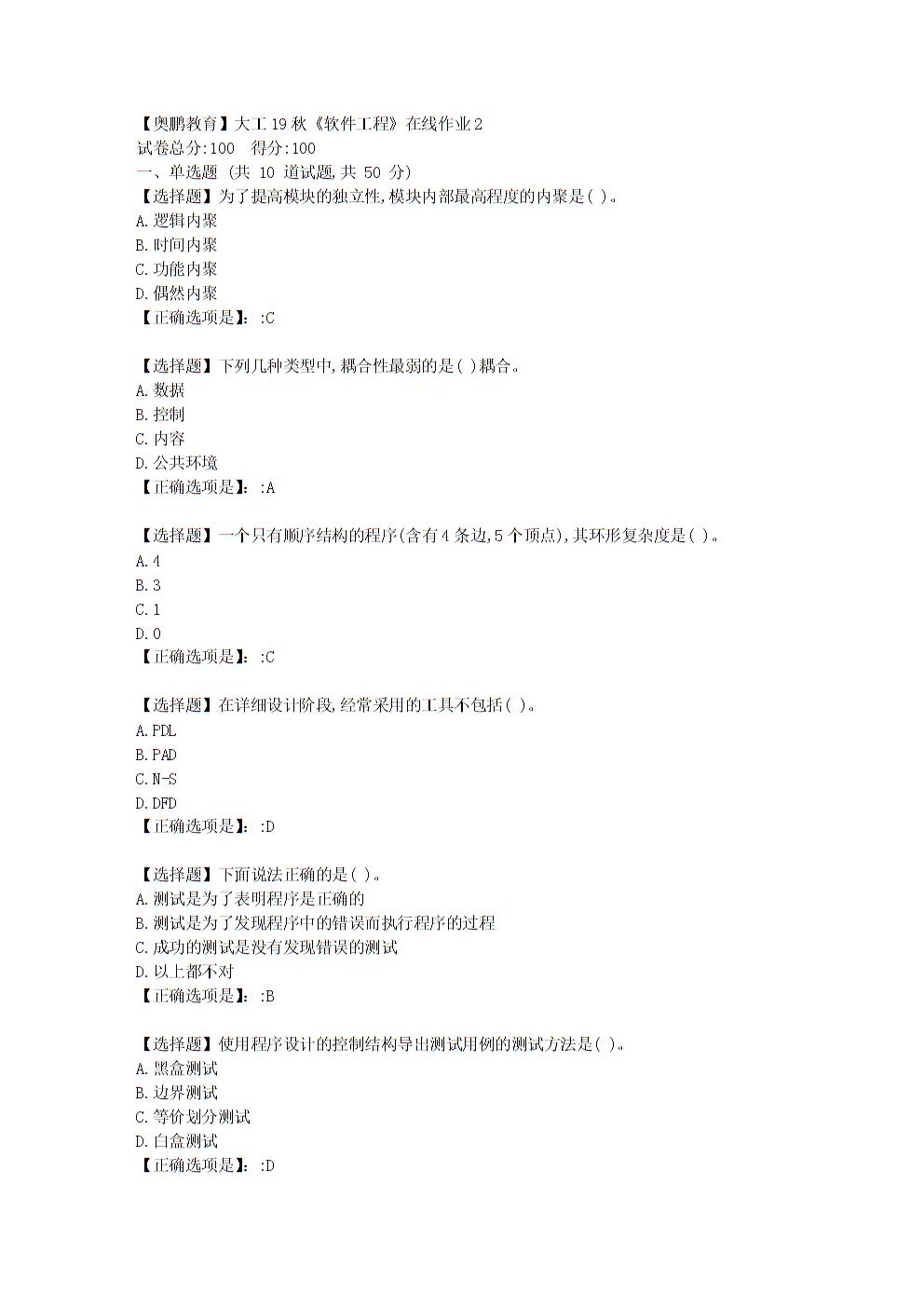大连理工大学19秋《软件工程》在线作业2学习资料.doc