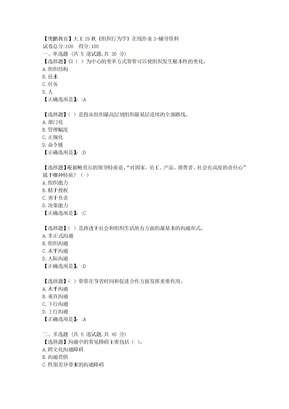 大连理工大学19秋《组织行为学》在线作业3学习资料.doc
