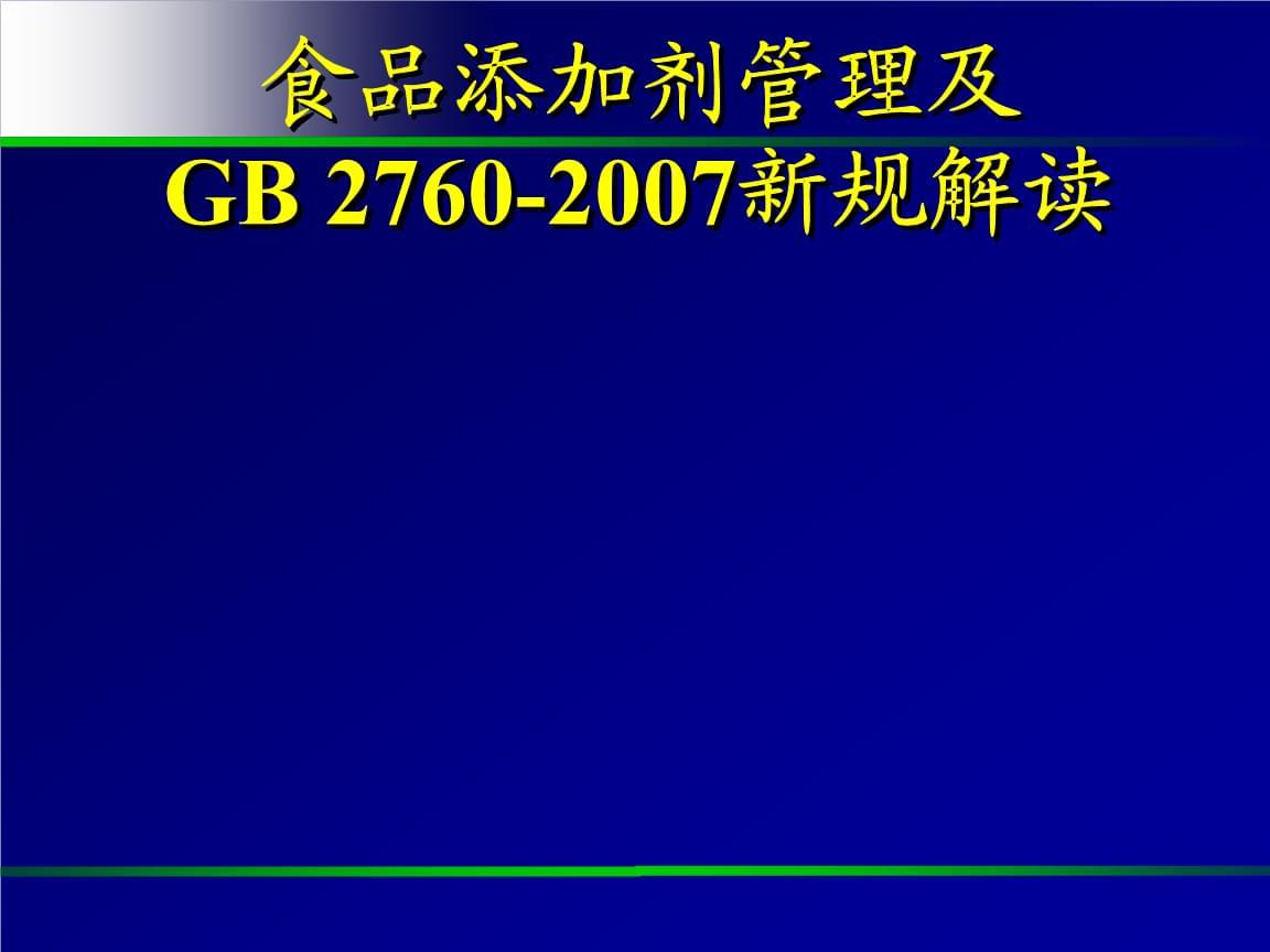 食品添加剂管理及GB2760及相关规则的解读PPT.ppt
