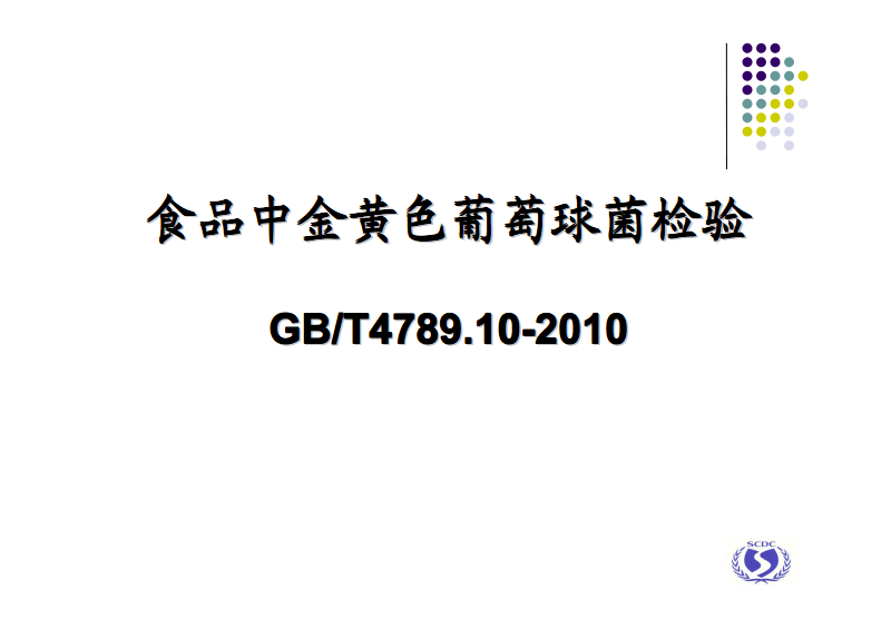 食品中金黄色葡萄球菌检验GBT478910-XXXX.pdf