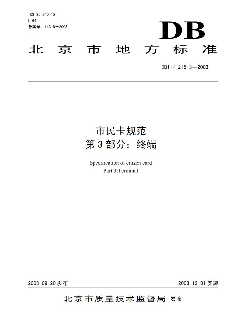 市民卡规范终端(北京市地方标准).pdf
