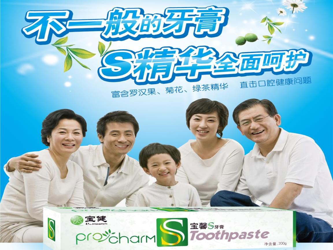 世界卫生组织制定的口腔健康标准是牙齿清洁.ppt