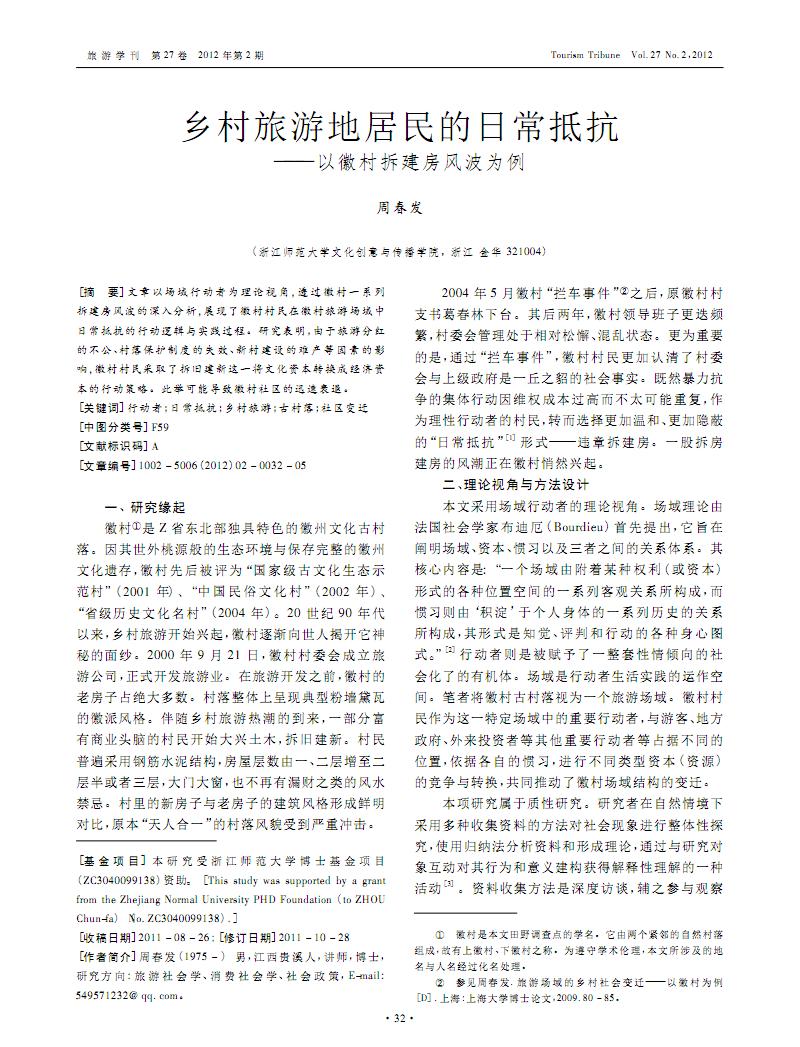 乡村旅游地居民的日常抵抗.pdf