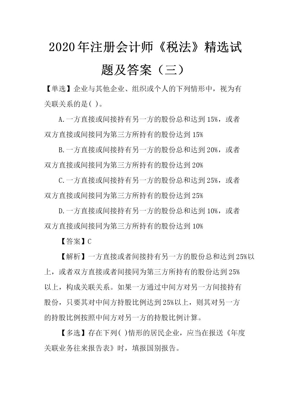 2020年注册会计师《税法》试题及答案(三).docx