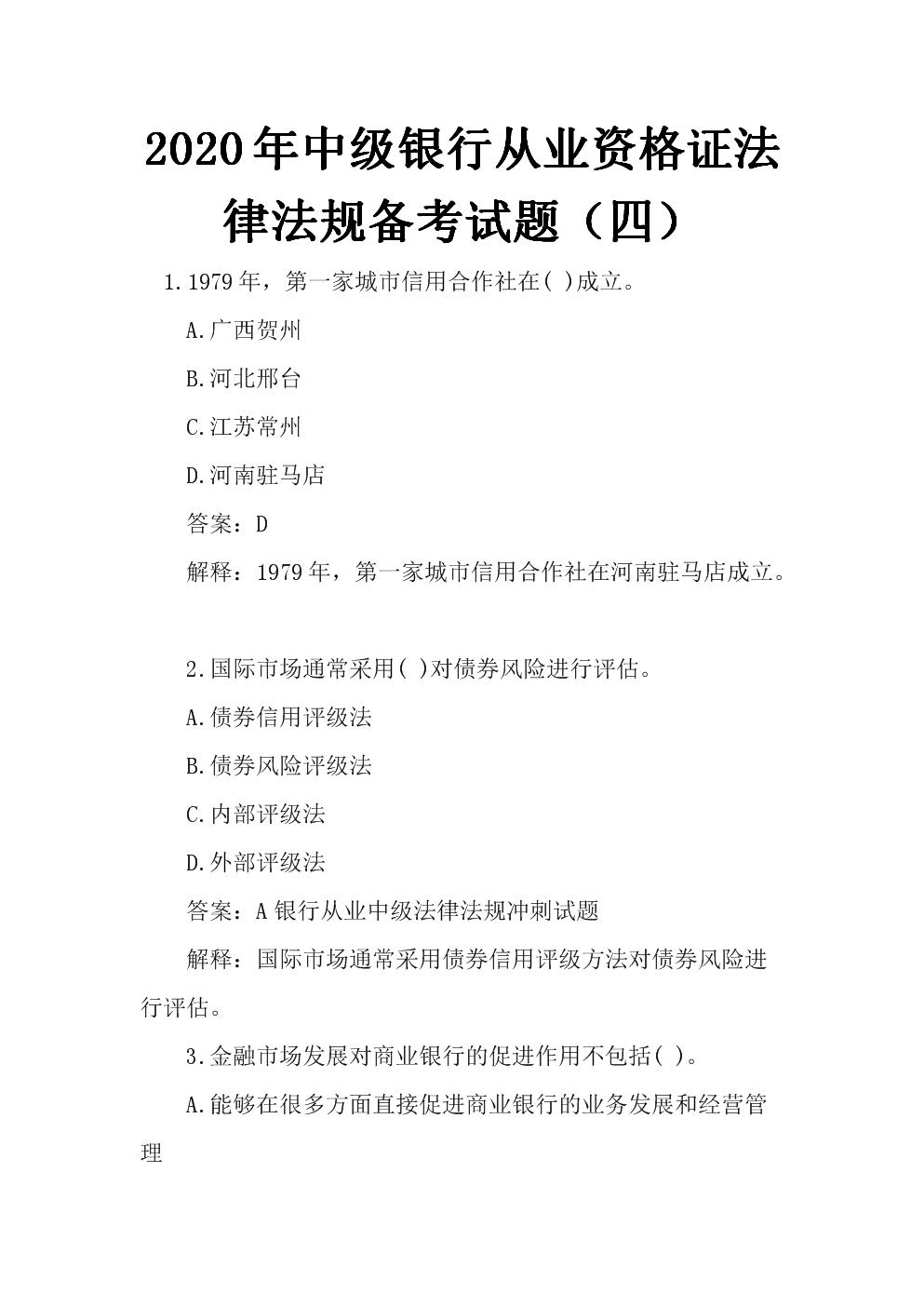 2020年中级银行从业资格律法规备考试题(四).docx