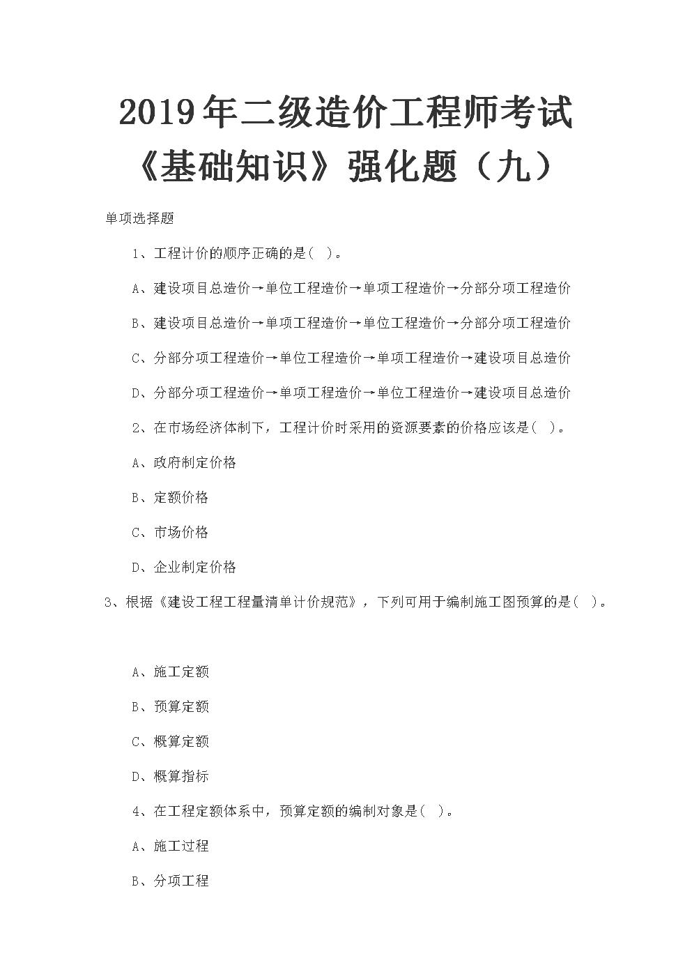 2019年二级造价工程师考试《基础知识》强化题(九).docx