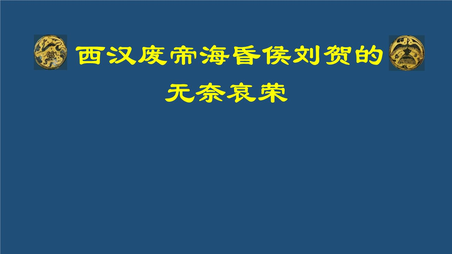 海昏侯墓-概述.ppt