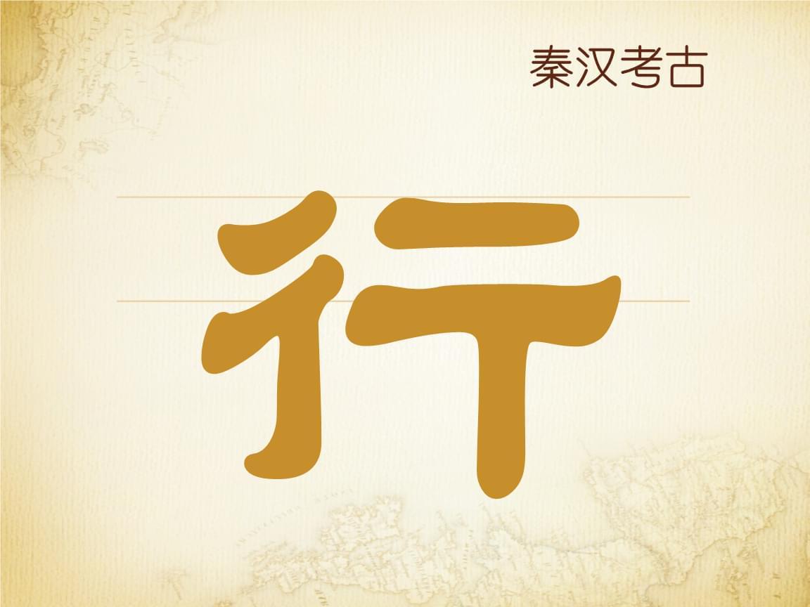2 秦汉社会生活与手工业(行).pptx