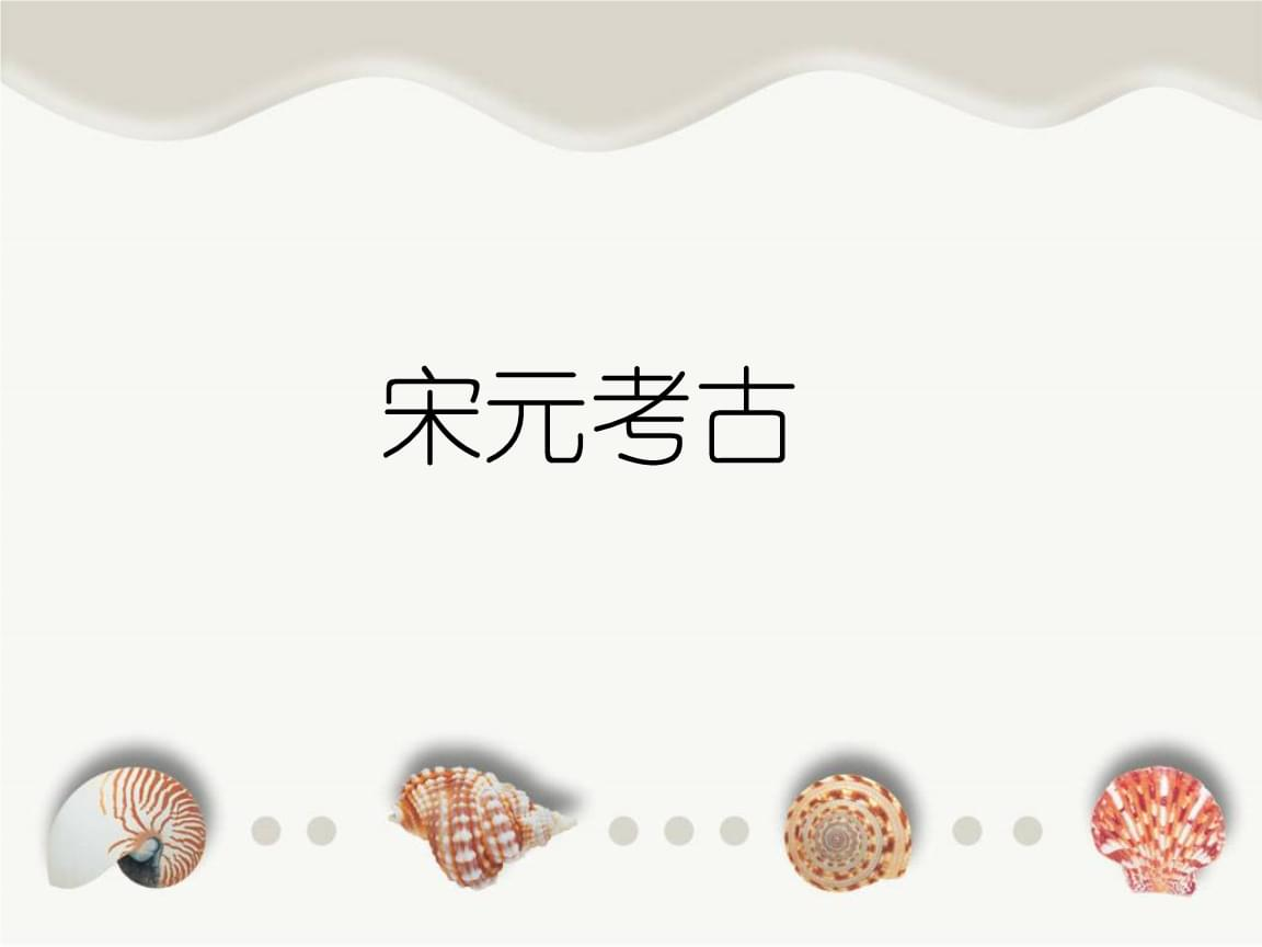 8.宋元考古-概述.ppt